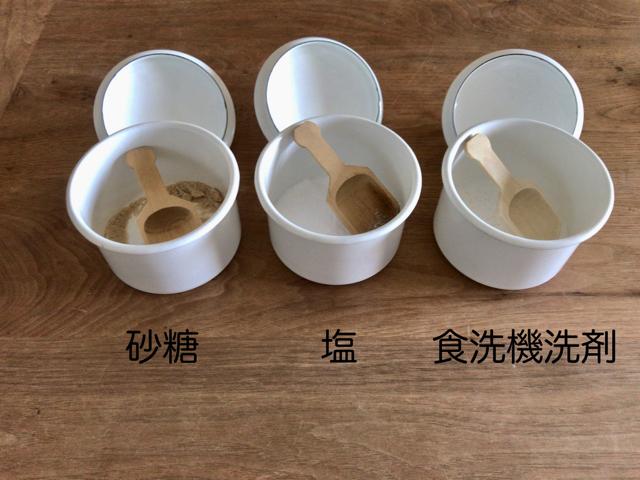 野田琺瑯 キャニスターの中身は砂糖・塩・食洗機洗剤