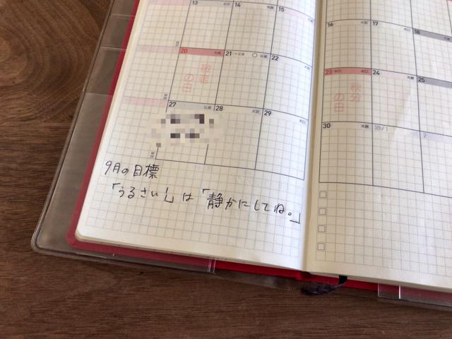 9月の目標