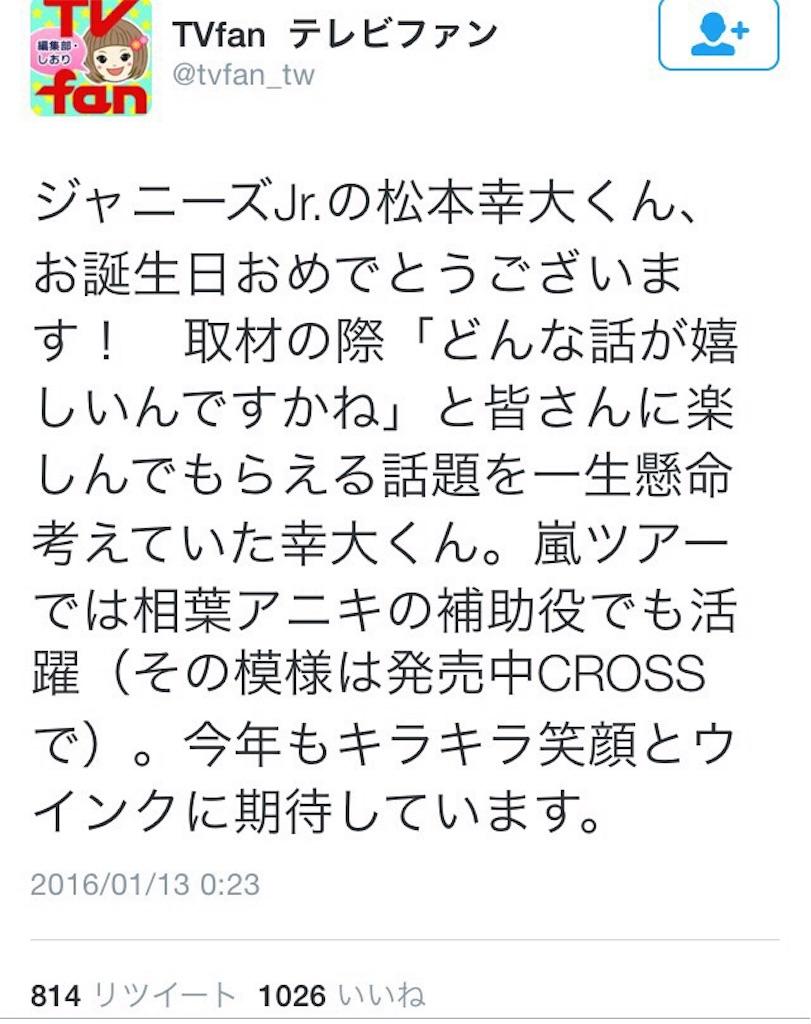 f:id:kotaoshigoto:20160114004936j:image