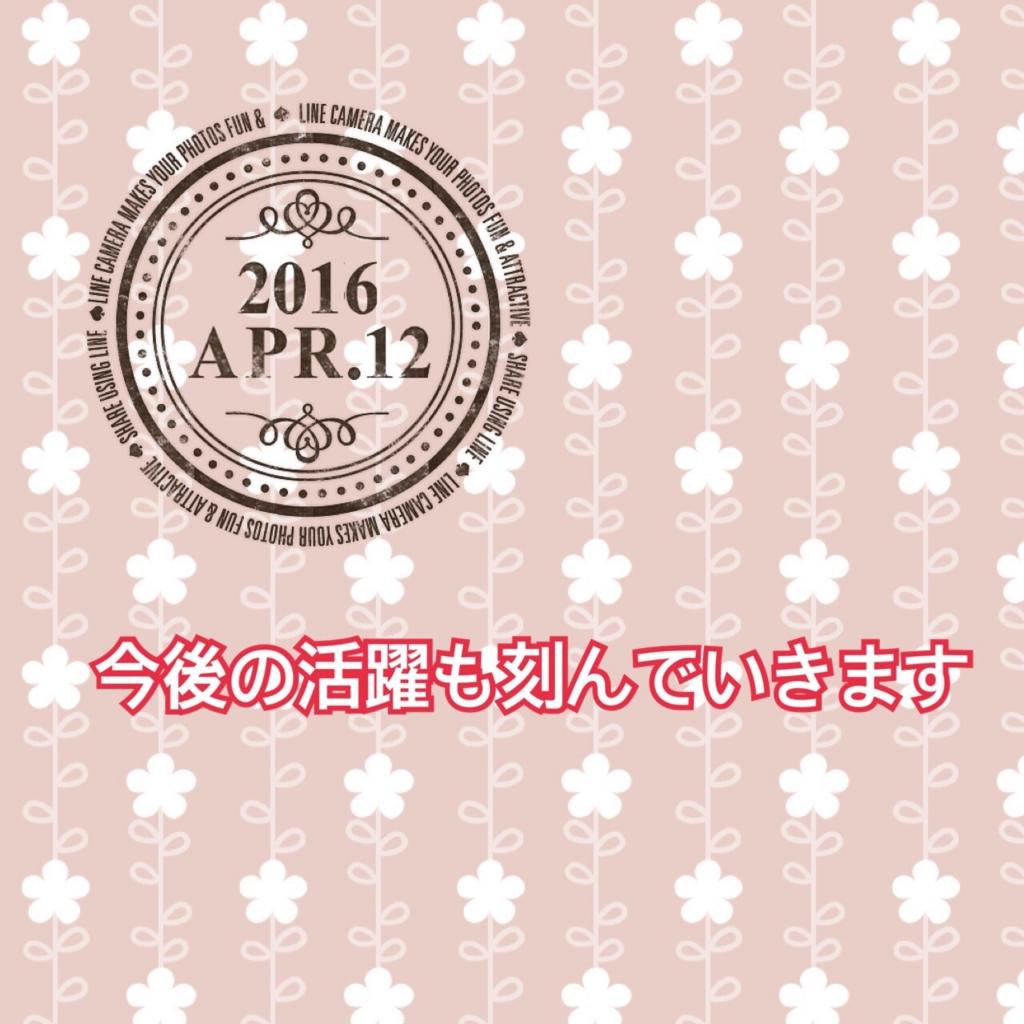 f:id:kotaoshigoto:20160412001155j:plain