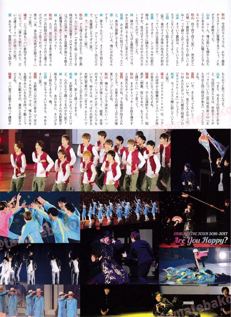 f:id:kotaoshigoto:20170612222849j:image