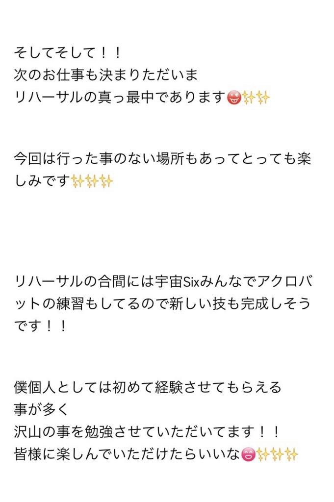 f:id:kotaoshigoto:20170625204443j:plain