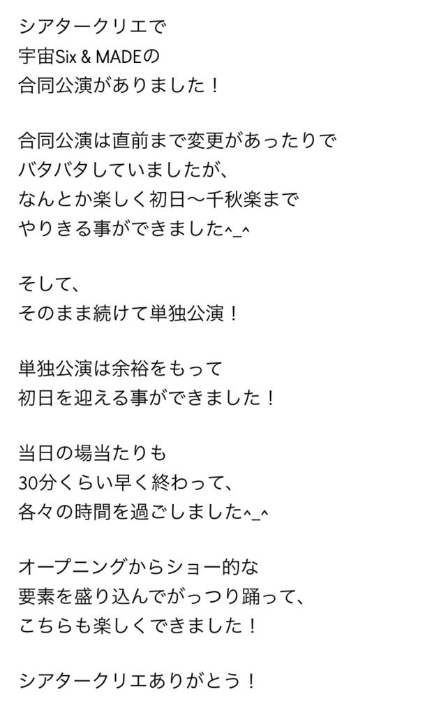 f:id:kotaoshigoto:20170705125543p:plain