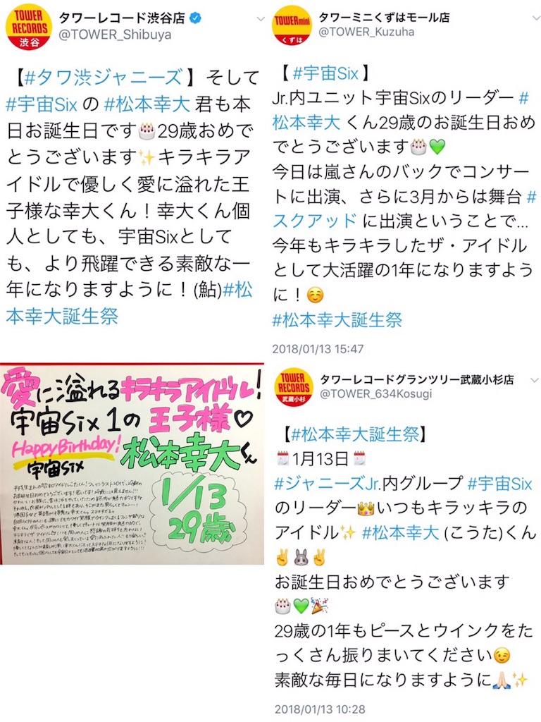 f:id:kotaoshigoto:20180116104622j:image