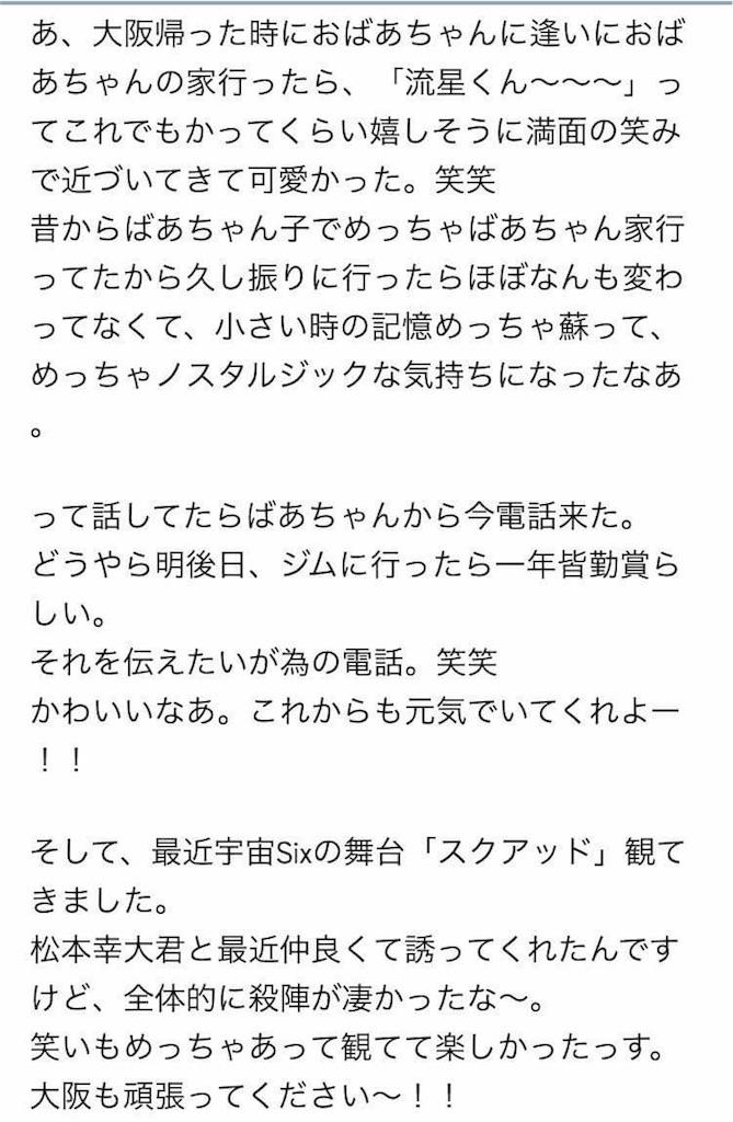 f:id:kotaoshigoto:20180521014823j:image