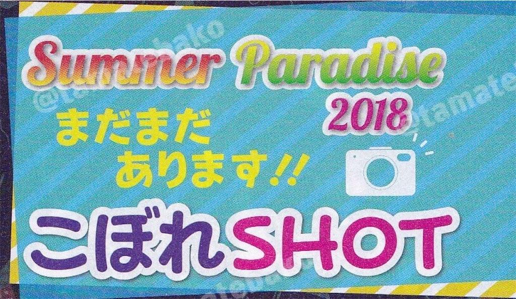 f:id:kotaoshigoto:20181008010115j:image
