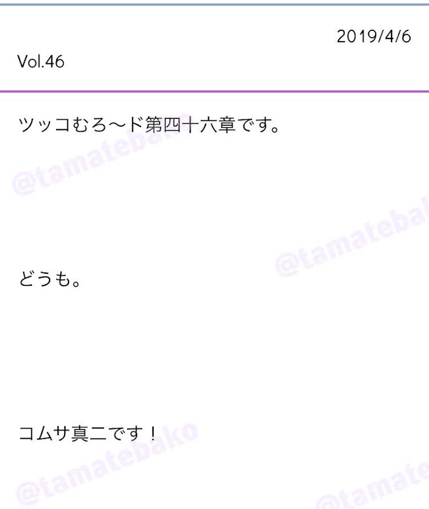 f:id:kotaoshigoto:20190417141253j:image