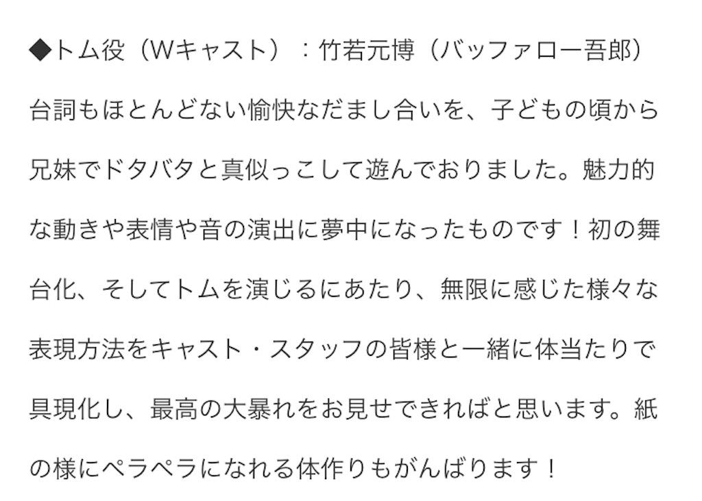 f:id:kotaoshigoto:20190619193430j:image