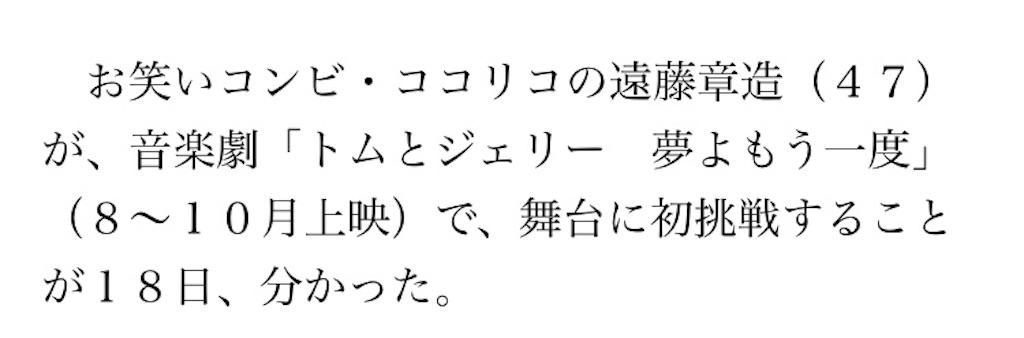 f:id:kotaoshigoto:20190619195507j:image