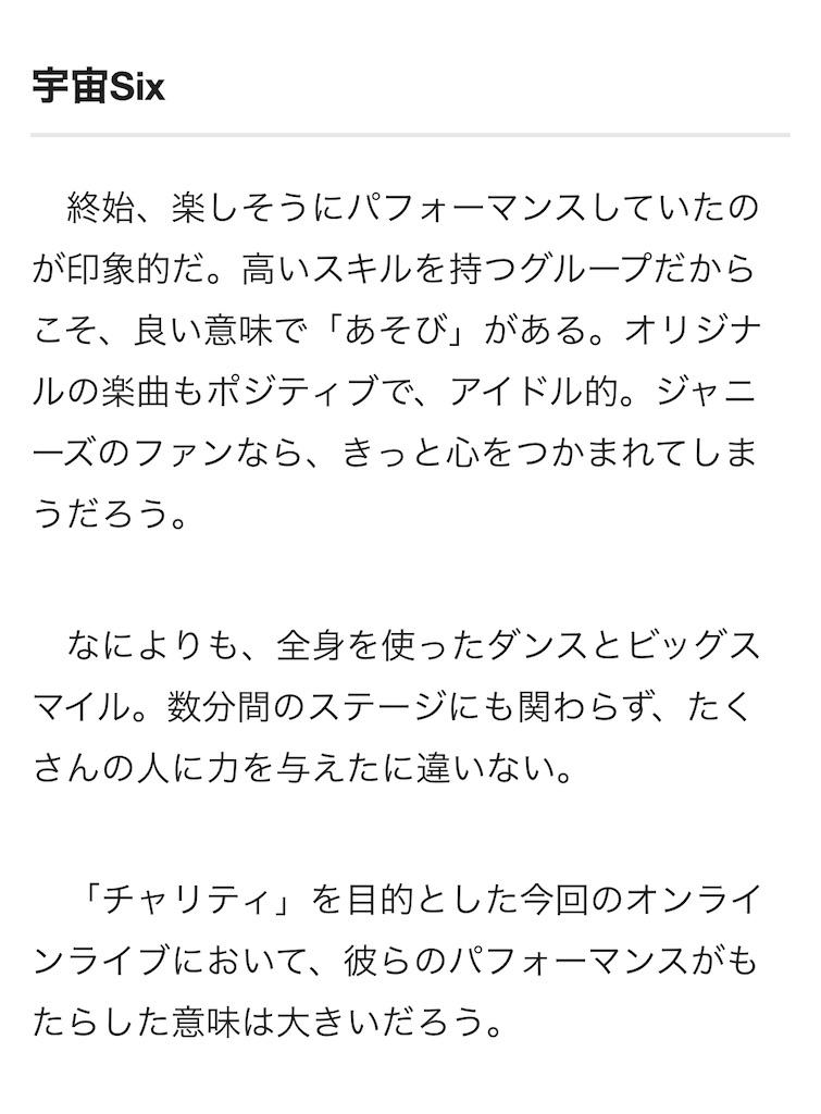 f:id:kotaoshigoto:20200622011808j:image