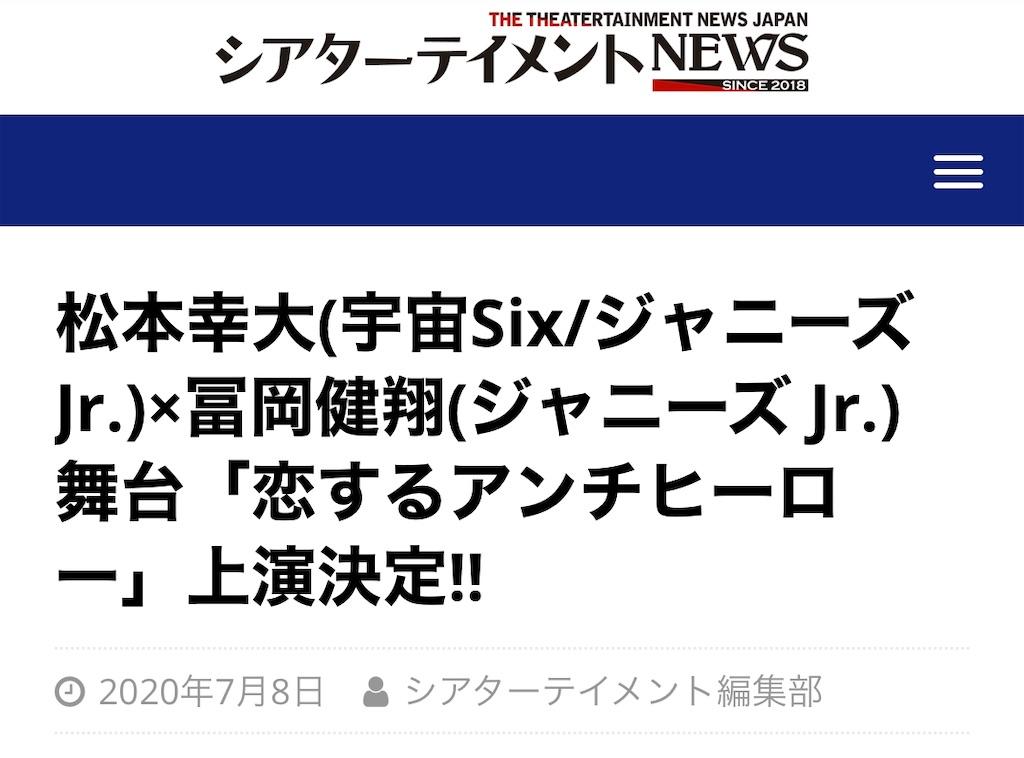 f:id:kotaoshigoto:20200711162435j:image