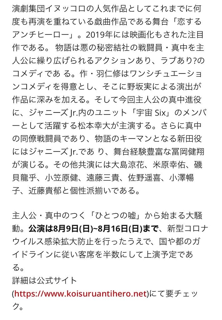 f:id:kotaoshigoto:20200711162443j:image