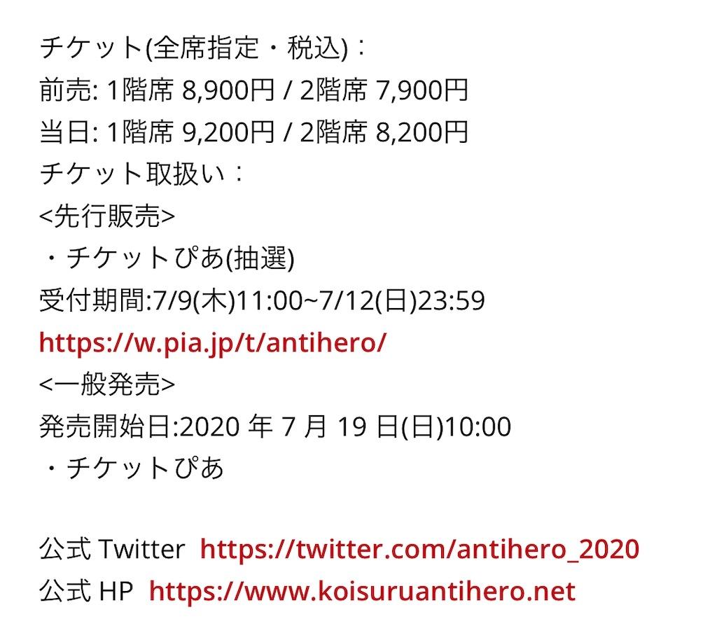 f:id:kotaoshigoto:20200711162510j:image