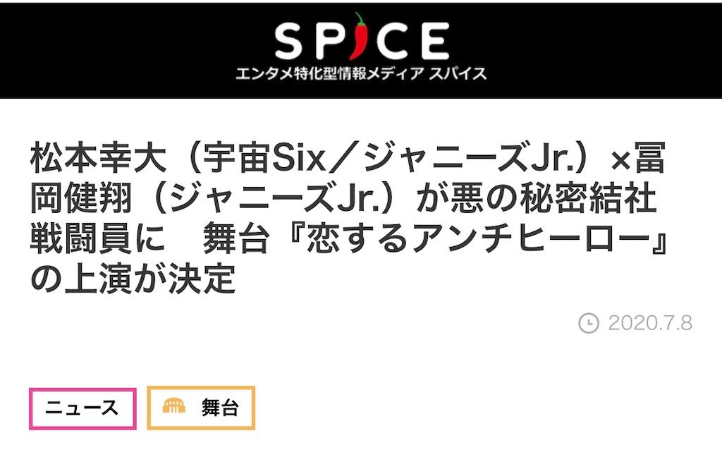 f:id:kotaoshigoto:20200711162958j:image