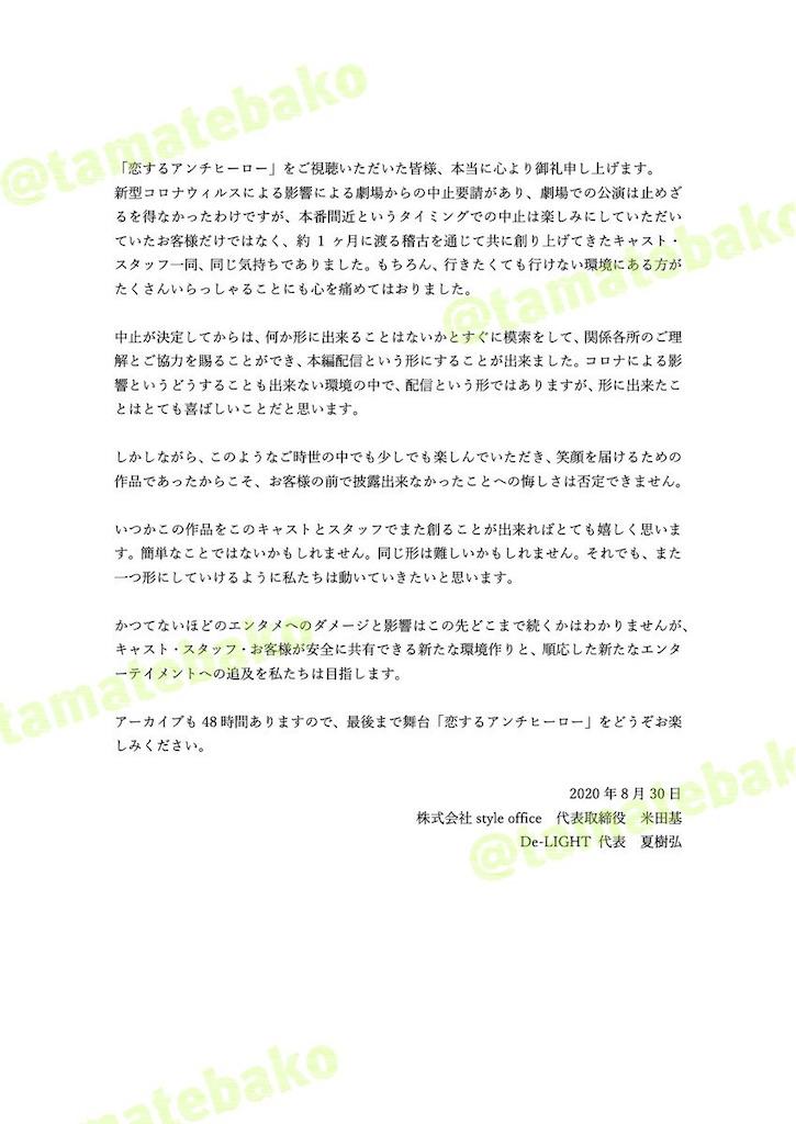 f:id:kotaoshigoto:20200903214856j:image