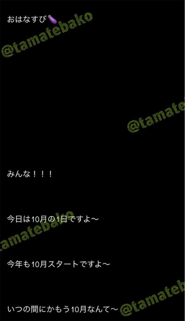 f:id:kotaoshigoto:20201010205116j:image