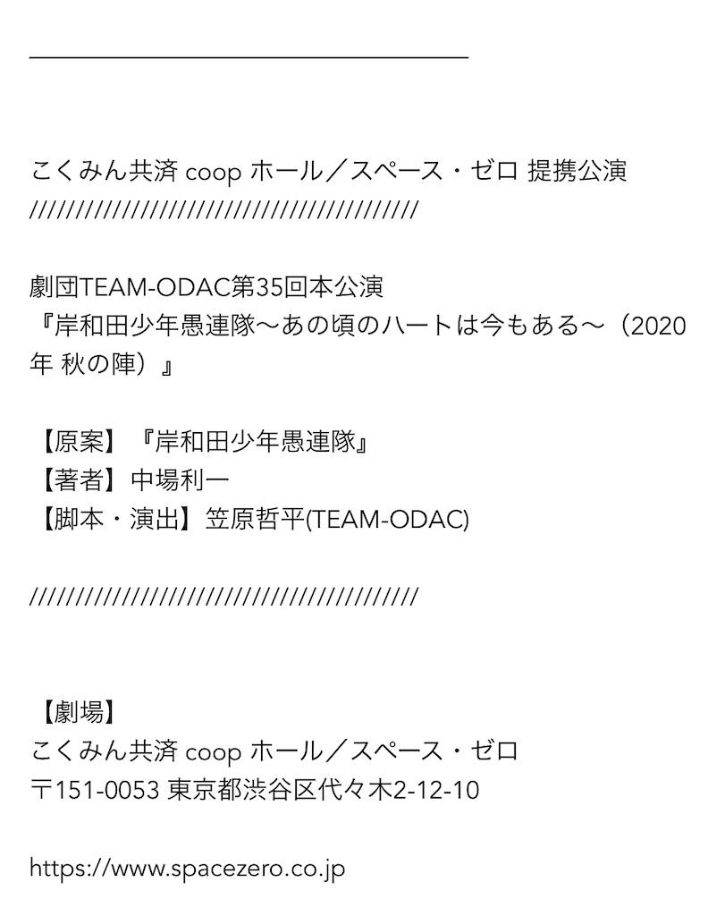 f:id:kotaoshigoto:20201016123534j:image