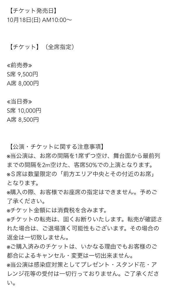 f:id:kotaoshigoto:20201016123542j:image