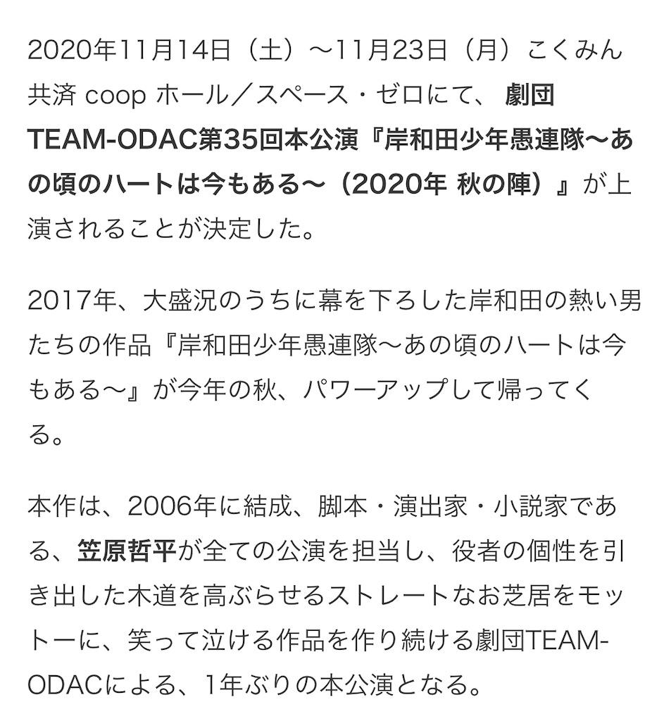 f:id:kotaoshigoto:20201016123641j:image
