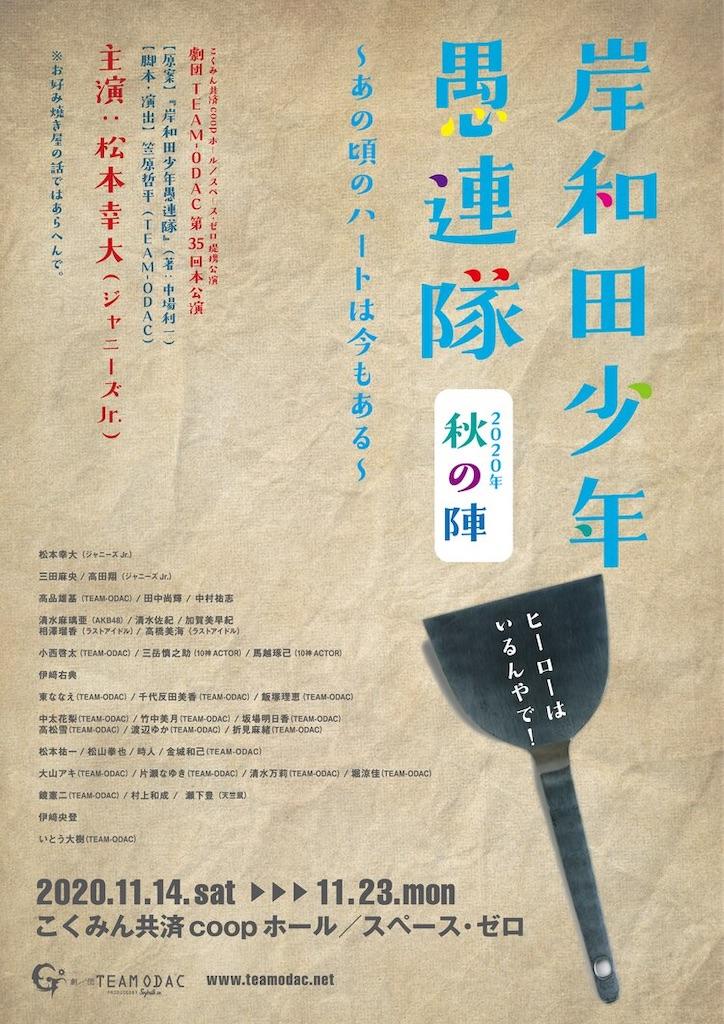 f:id:kotaoshigoto:20201017172019j:image