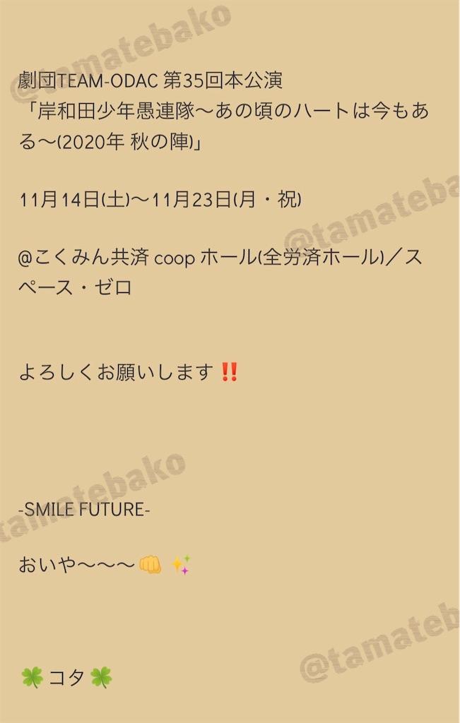 f:id:kotaoshigoto:20201110195520j:image