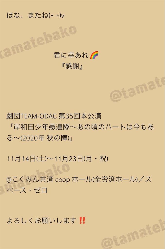 f:id:kotaoshigoto:20201116232922j:image