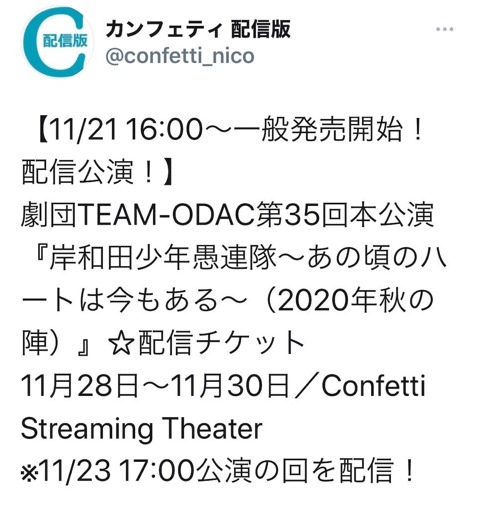 f:id:kotaoshigoto:20201121165346j:image