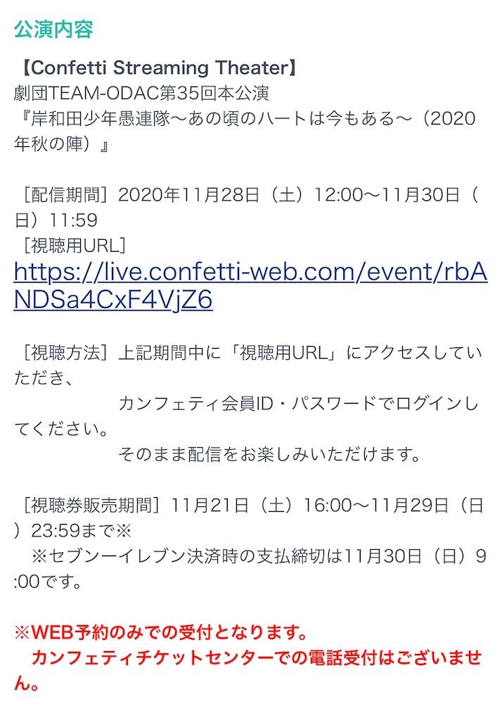 f:id:kotaoshigoto:20201121165354j:image