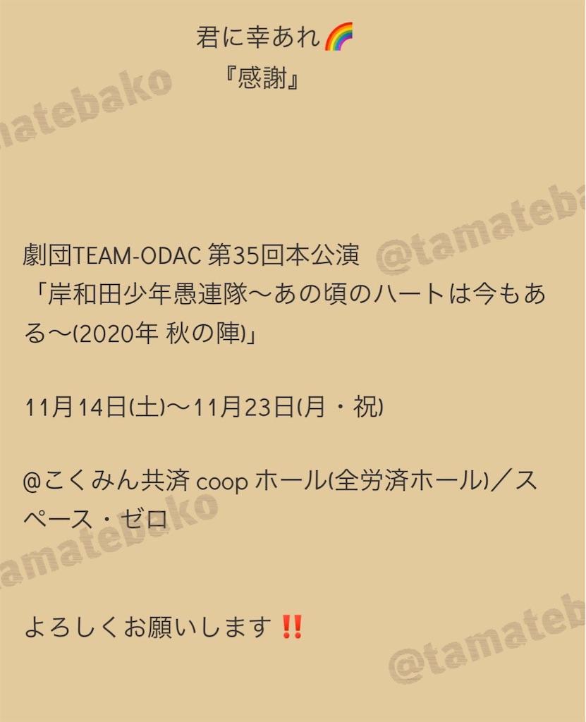 f:id:kotaoshigoto:20201130210454j:image
