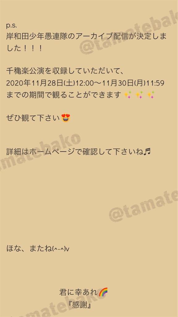 f:id:kotaoshigoto:20201130212109j:image