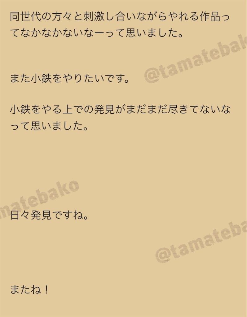 f:id:kotaoshigoto:20201130212157j:image