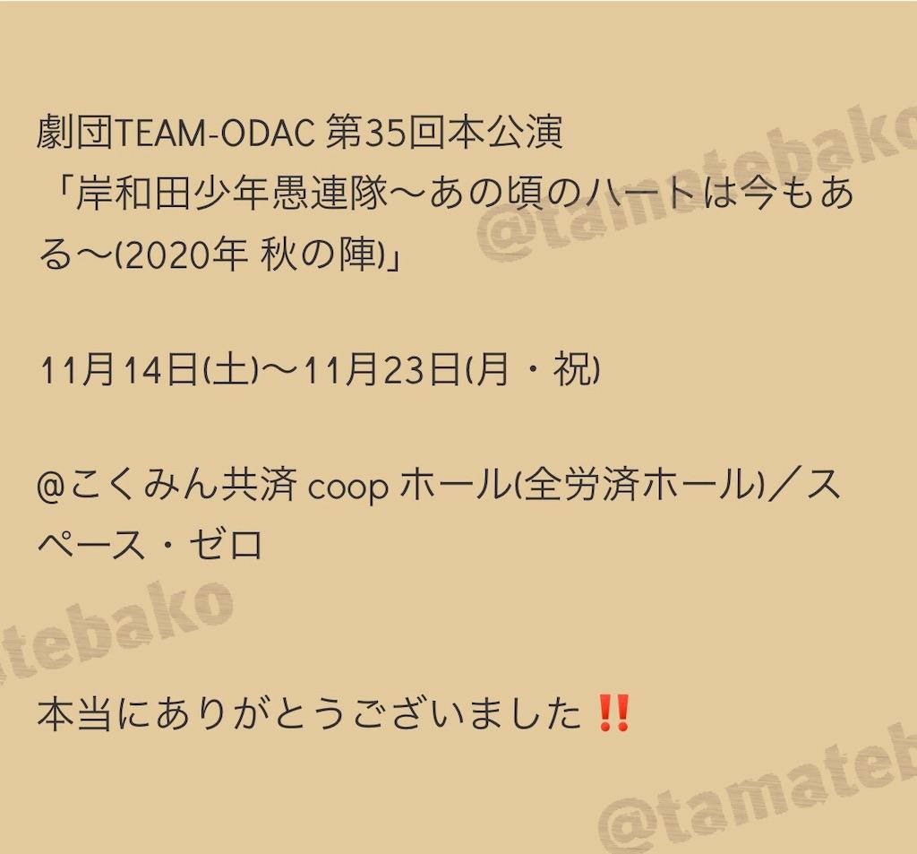 f:id:kotaoshigoto:20201130213955j:image