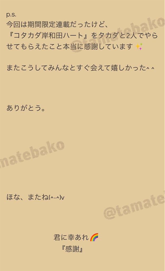 f:id:kotaoshigoto:20201130214031j:image