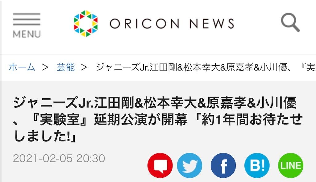 f:id:kotaoshigoto:20210214215421j:image