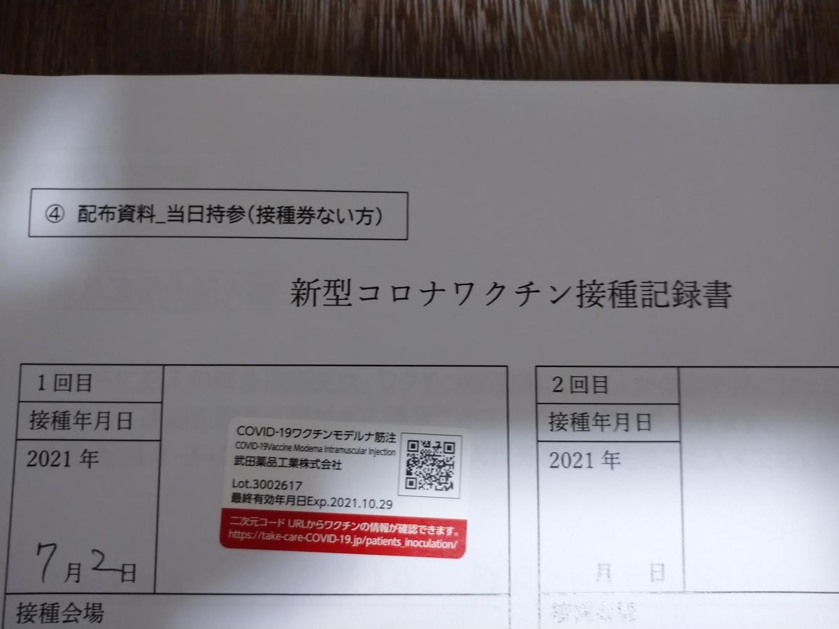 f:id:kotaro-dog:20210704221939j:plain