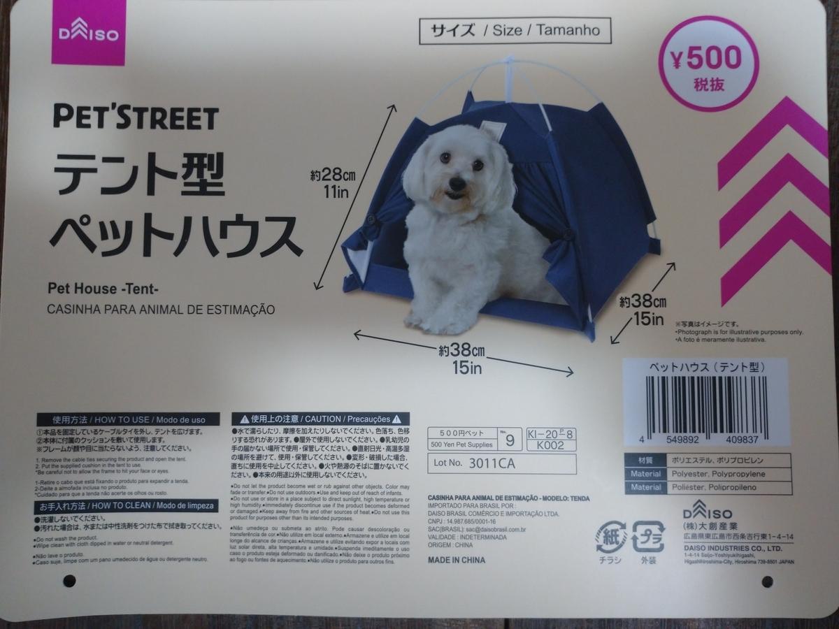 f:id:kotaro-dog:20210717222628j:plain