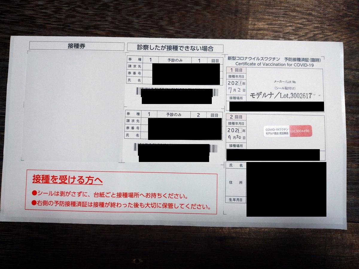 f:id:kotaro-dog:20210730220649j:plain