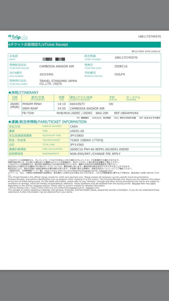 f:id:kotaro0521:20170108151742p:image