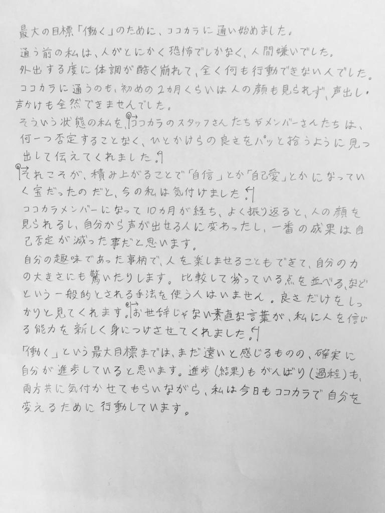 f:id:kotaromaekawa:20171012163716j:plain