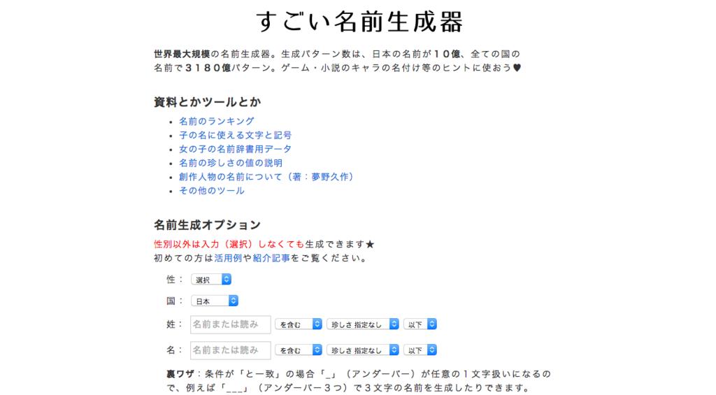 f:id:kotaronobuta:20160730213123p:plain