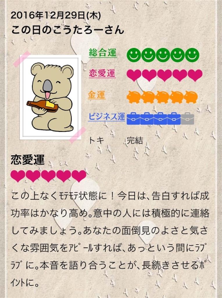 f:id:kotaronobuta:20161229192114j:image