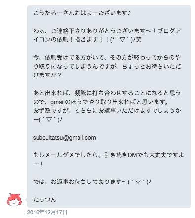f:id:kotaronobuta:20170212165503p:plain