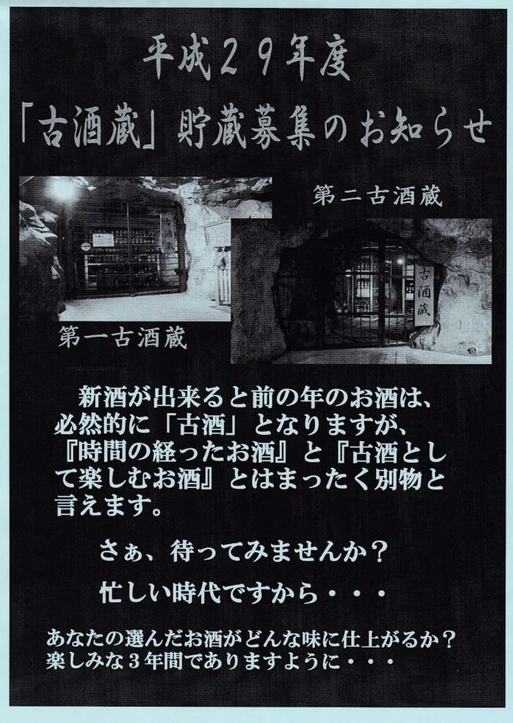 f:id:kotarosan1515:20170508165107j:plain