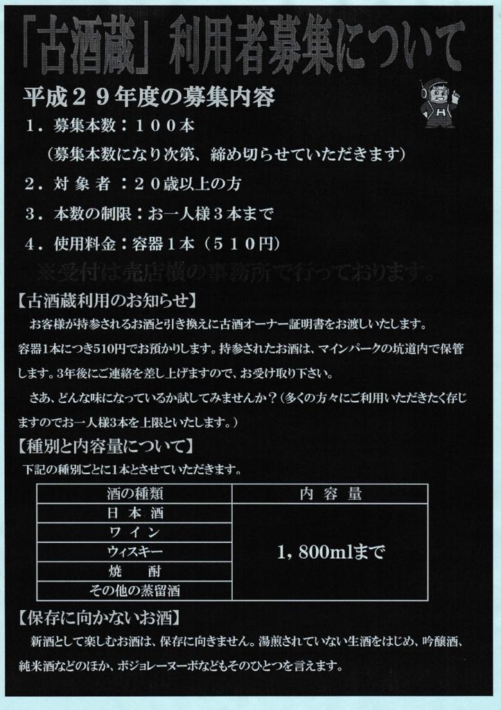 f:id:kotarosan1515:20170508165146j:plain