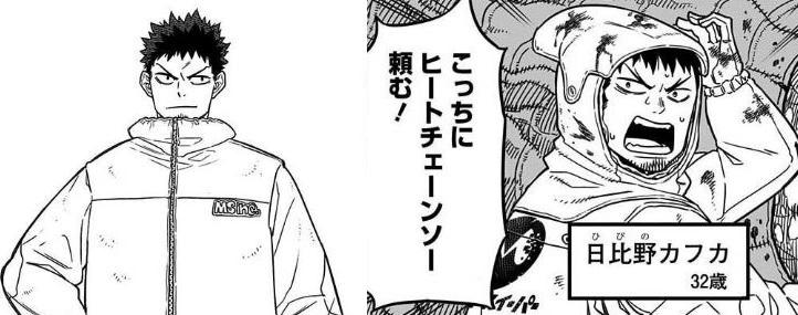 日比野カフカ おすすめの漫画・アニメ