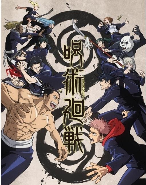 呪術廻戦 おすすめの漫画・アニメ