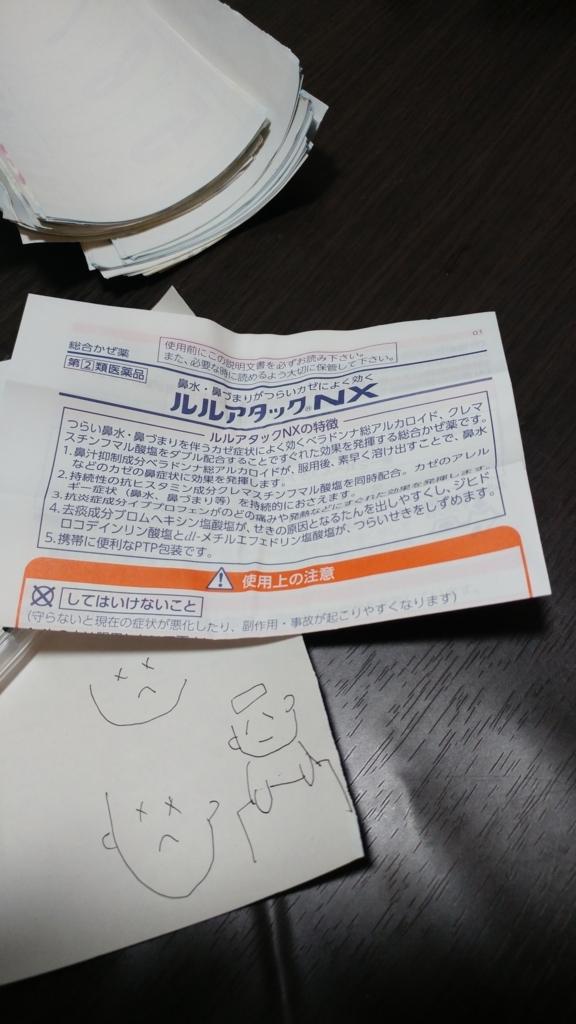 f:id:kotaroujapan:20171025171107j:plain