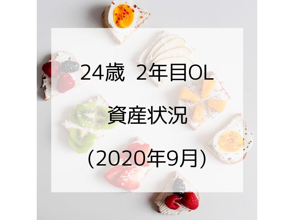 f:id:kotat_su:20200907224354j:plain