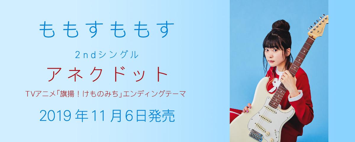 f:id:kotatsu_akari:20191103153101j:plain