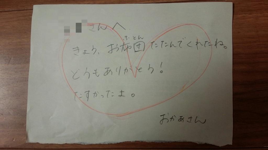 f:id:kotatsumama:20171117104809j:plain